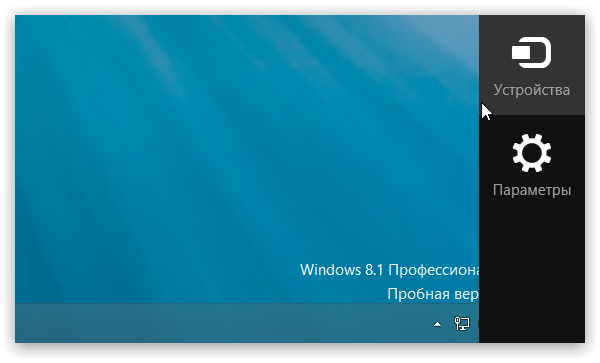 Windows 8.1: обзор