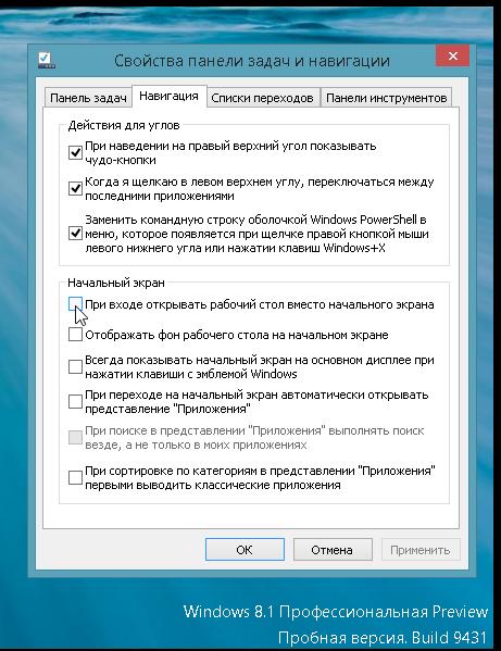 Настройка Windows 8.1, скрытые функции