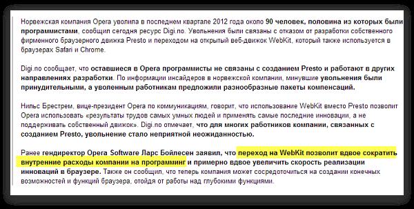 Opera 15 Final. Смерть любимого браузера