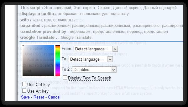 Контекстный переводчик для Google Chrome