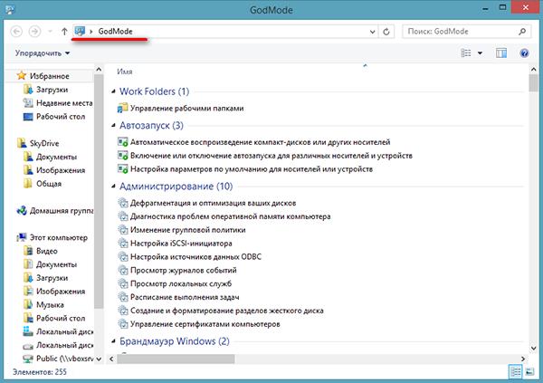 быстрая настройка в режиме бога для Windows 8.1