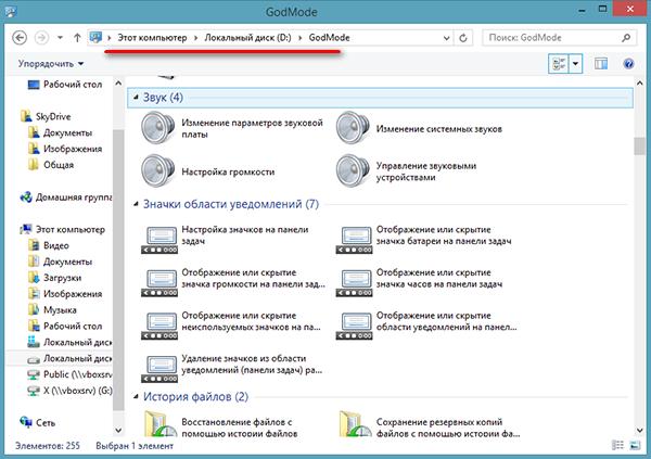 настройка режима бога в Windows 8.1