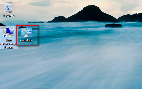режим бога в Windows 8.1