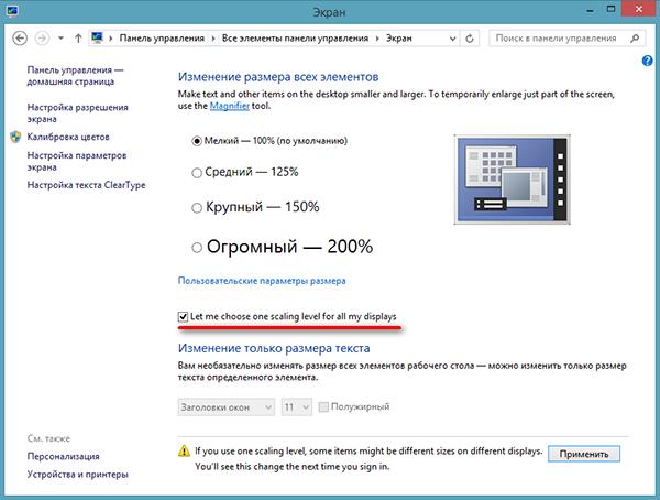 Как исправить некорректное отображение шрифтов в Windows 8.1