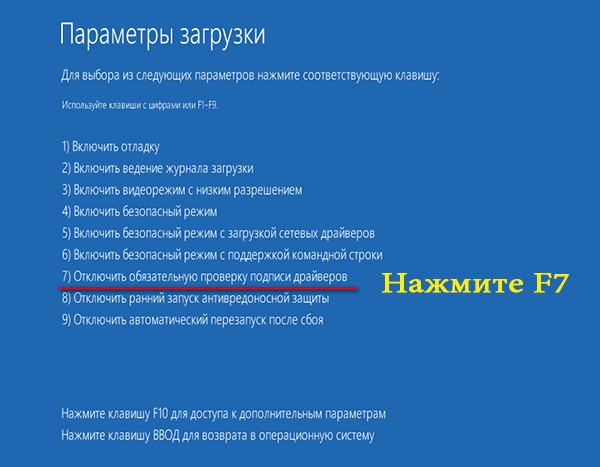 Как отключить проверку цифровой подписи драйверов в Windows 8.1
