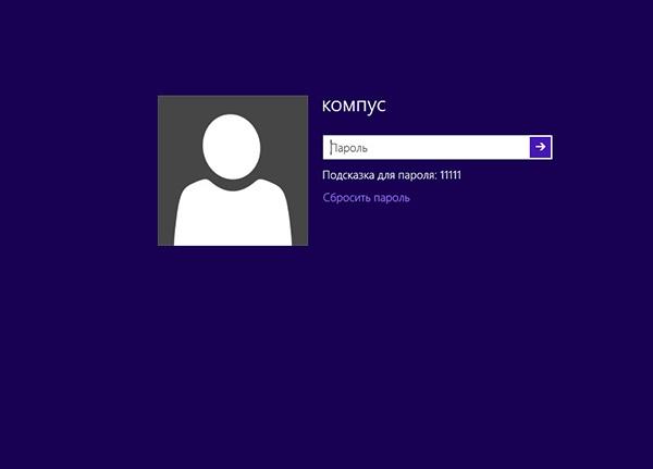 Что делать если вы забыли пароль администратора Windows 8