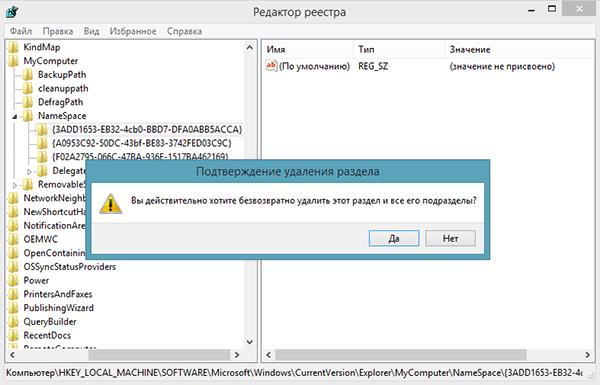 """Убираем папки из раздела """"Этот компьютер"""" в Windows 8.1"""
