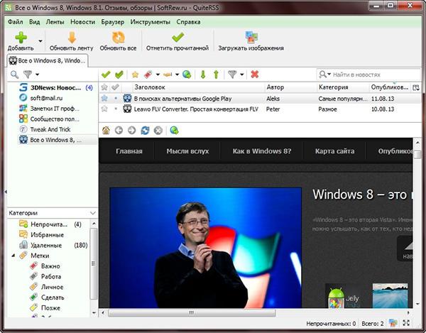 QuiteRSS. Лучшая замена браузерным RSS-агрегаторам
