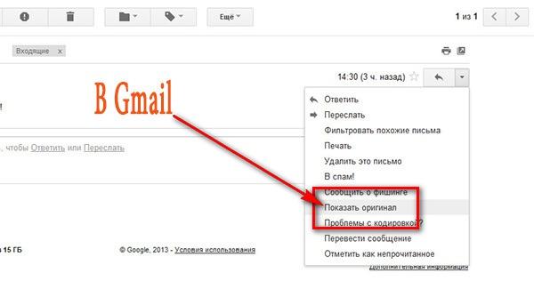 Главное что нужно знать о почтовых заголовках