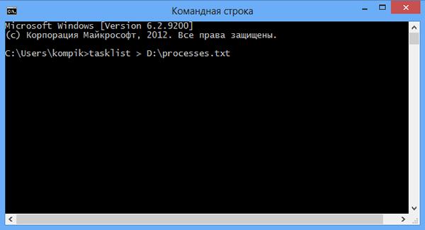 Как распечатать список запущенных процессов в Windows 7 и 8