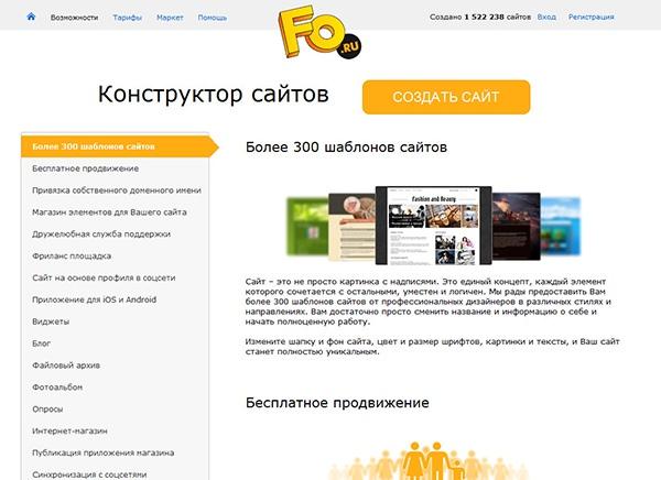 Конструктор сайтов Fo.ru