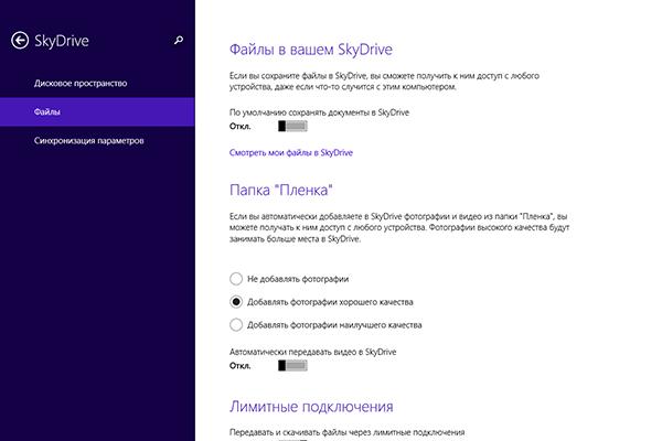 Выпуск Windows 8.1 намечен на 18 октября. Все, что вам нужно знать о новой ОС