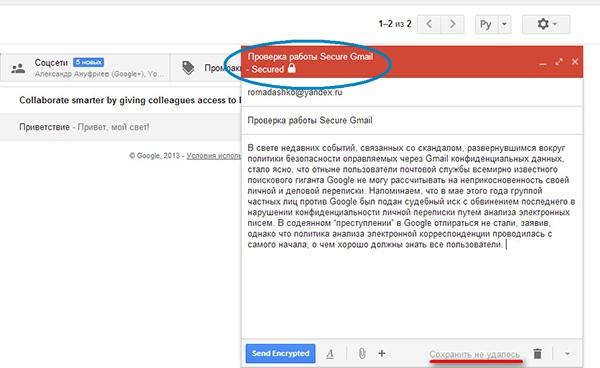 Secure Gmail. Расширение для защиты электронных писем в Gmail