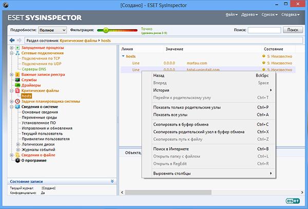 ESET SysInspector. Продвинутый анализатор системы Windows
