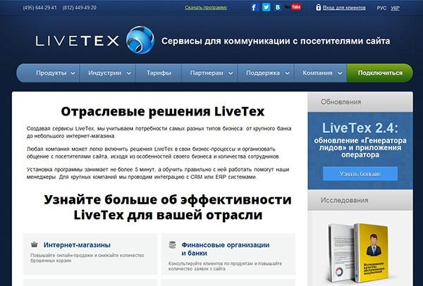 LiveTex. Онлайн консультант для вашего сайта