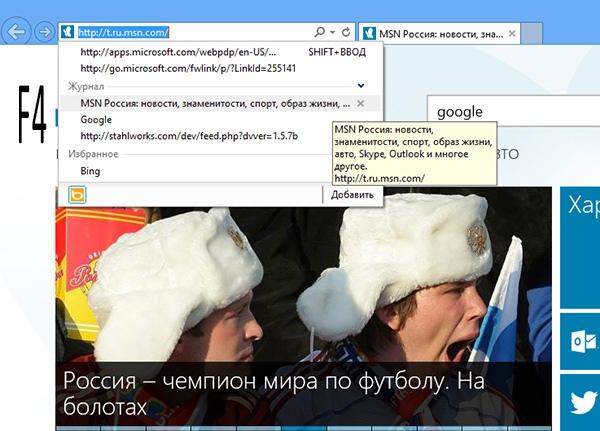 Горячие клавиши в Windows 8. Первая десятка