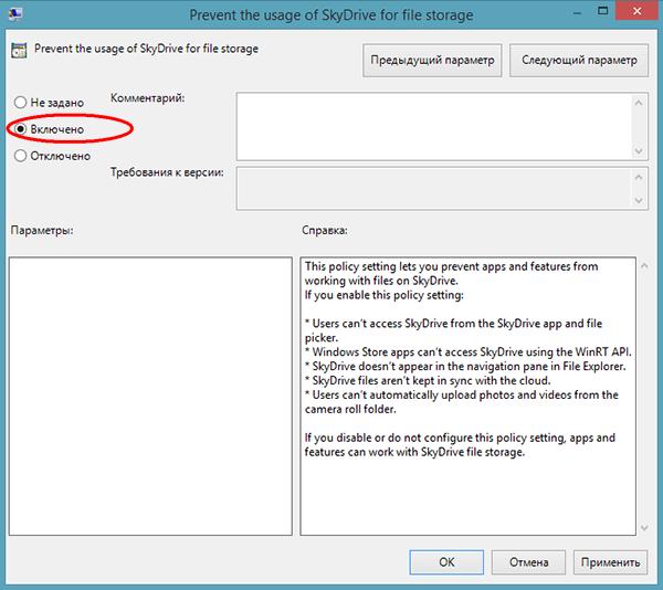 Как в Windows 8.1 отключить службу SkyDrive