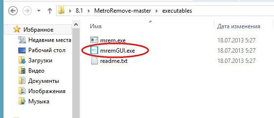 Две утилиты для отключения кнопки Пуск в Windows 8.1
