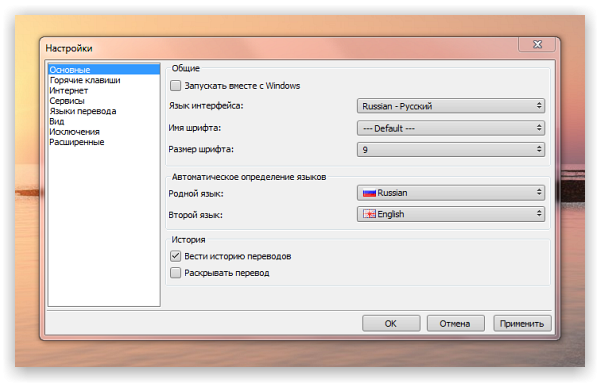 QTranslate – быстрый и удобный переводчик для Windows