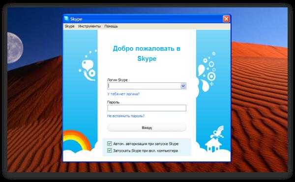 Skype: вчера и сегодня