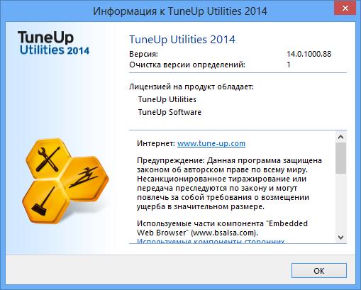 TuneUp Utilities 2014. Плодотворный союз TuneUp и AVG