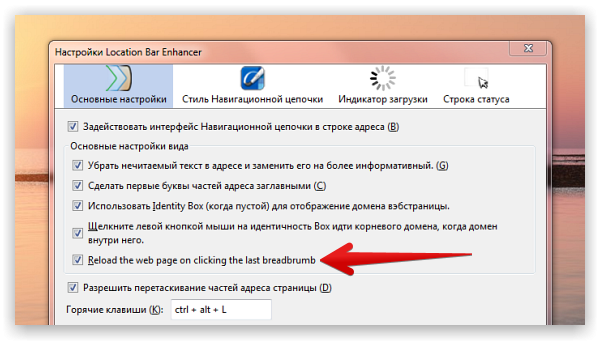 Location Bar Enhancer – необычное эксклюзивное расширение для Firefox