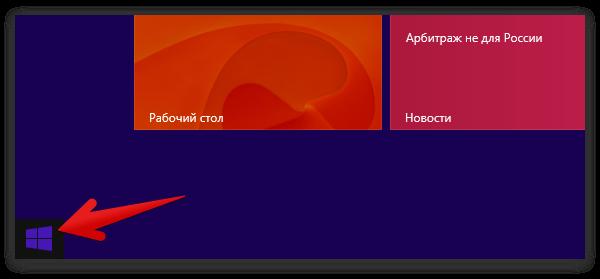 Обзор Windows 8.1: за гранью здравого смысла