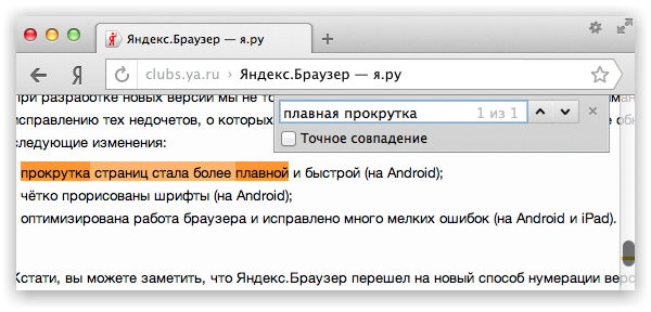 Состоялся релиз Яндекс.Браузер 13.10