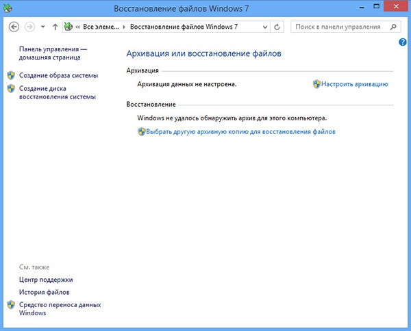 Ярлыки для доступа к функциям Windows 7, 8 и 8.1