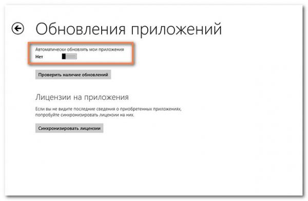 Как отключить обновление приложений в Windows 8.1