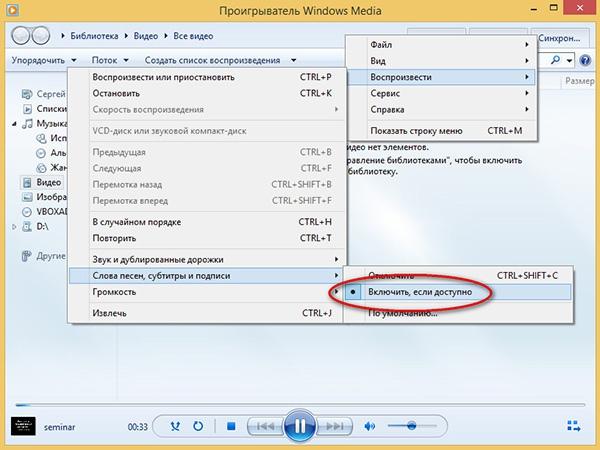 Как в Windows Media Player подключить субтитры