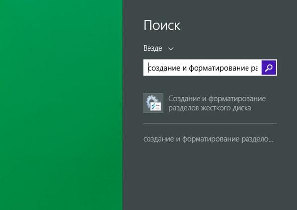 Пять способов запуска Disk Management в Windows 8.1