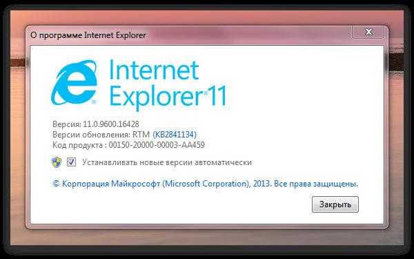 Internet Explorer 11 доступен на Windows 7. Самый быстрый браузер?