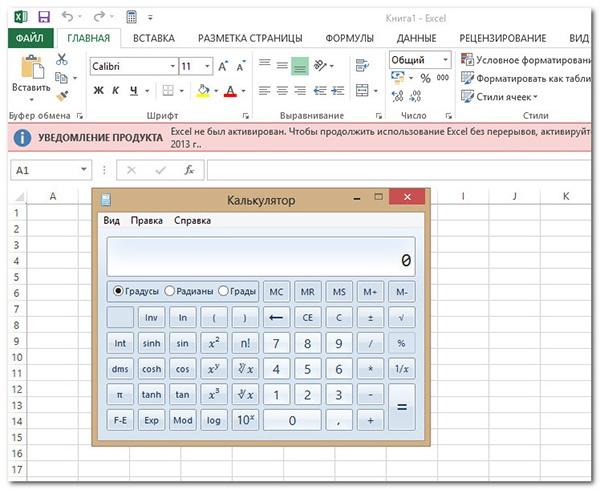 Быстрый запуск калькулятора из Microsoft Excel 2013
