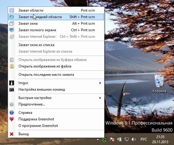 Greenshot – удобная утилита для снятия скриншотов