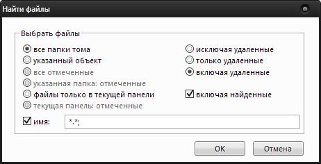 DMDE - Профессиональная программа восстановления файлов