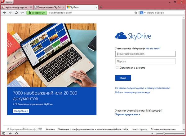 Как подключиться к SkyDrive без учетной записи Microsoft
