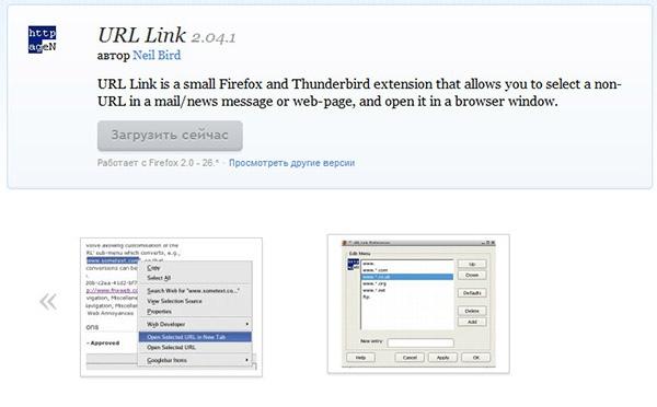 дополнение URL Link