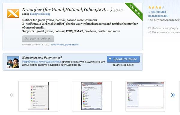 дополнение X-notifier