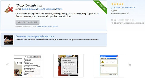 дополнение Clear Console для Firefox
