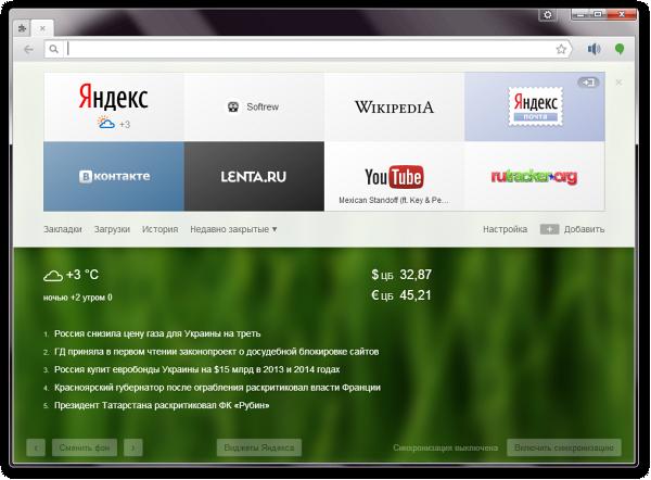 Финальная версия Яндекс.Браузер 13.12, тестирование виджетов