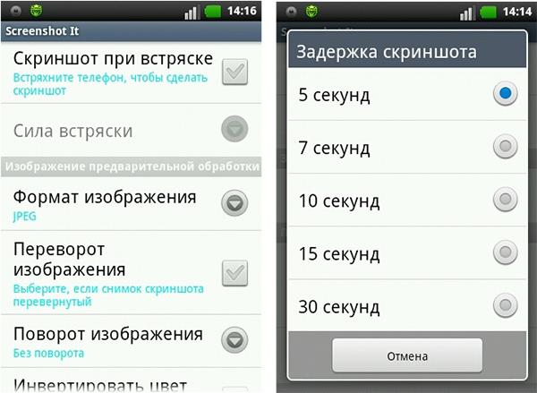 Создание скриншотов на Android