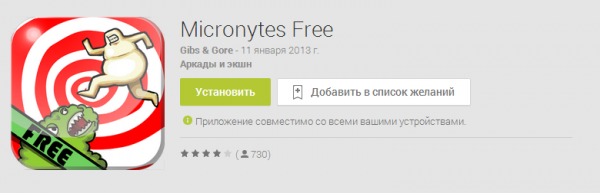 Игры для Android которые стоит попробовать