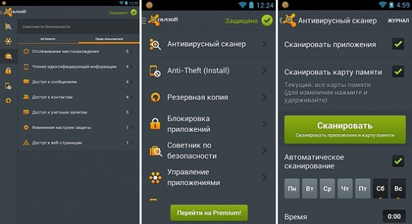 необходимое приложение avast! Mobile Security & Antivirus