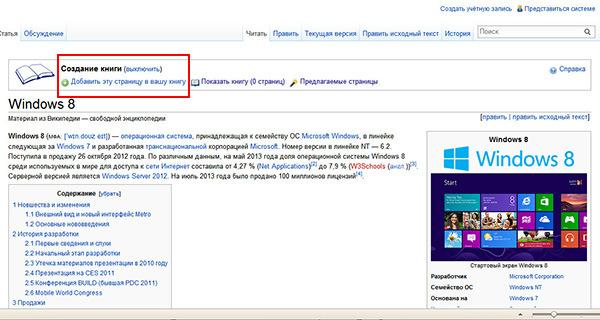 Как создать электронную книгу из Википедии