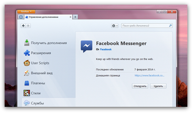 Выпущены Firefox 27 и Firefox 28 Beta. Обзор новшеств