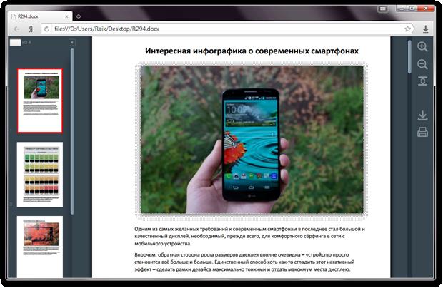 Яндекс.Браузер 14.2: новый менеджер загрузок, просмотр офисных документов и прочие нововведения