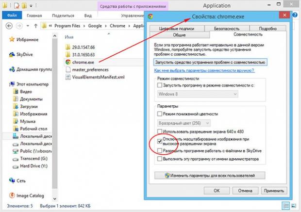 Настроить Windows для работы с дисплеями высокого разрешения