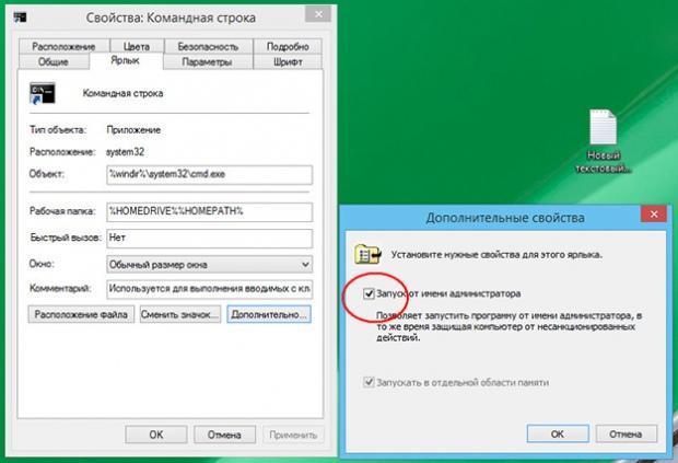 Права администратора в Windows 8