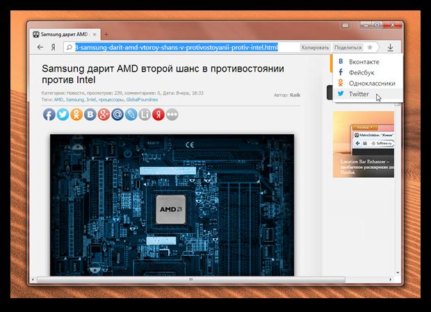 Яндекс.Браузер 14.4: новые уведомления и расширенная функциональность адресной строки